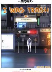 I Was Trash